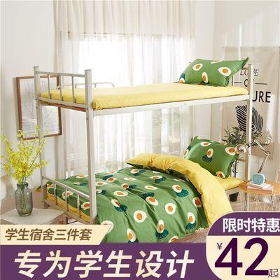 单人三件套大学生宿舍床上被子上下铺1.2米1.5高低床儿童床单被套