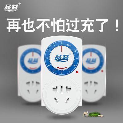 机械式定时器开关插座电动车充电保护器家用电源自动断电倒计时