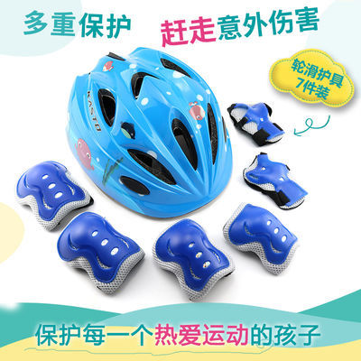 儿童护具套装轮滑溜冰鞋滑板平衡车护膝全套男孩骑行防摔运动头盔