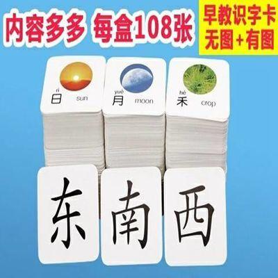 【每盒108张】儿童无图识字卡片看图认字拼音数字幼儿园一年级