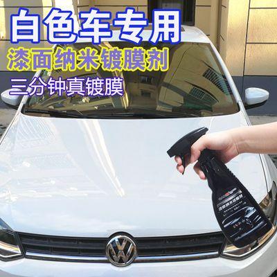 爆款汽车镀膜剂白车专用纳米喷雾新款白色车漆修复神器镀晶液体玻