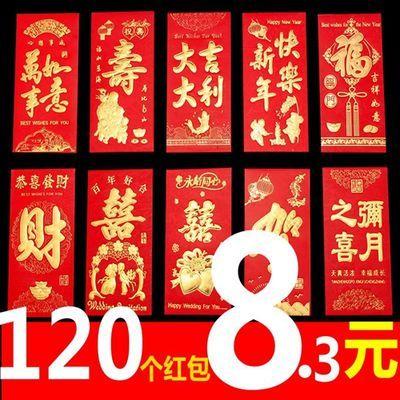 【红包批发】过年红包结婚红包新年红包批发红包袋利是封喜庆婚庆