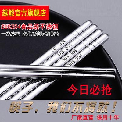 【官方旗舰店】正品304不锈钢筷子家用防霉防滑方形银套装5双10双