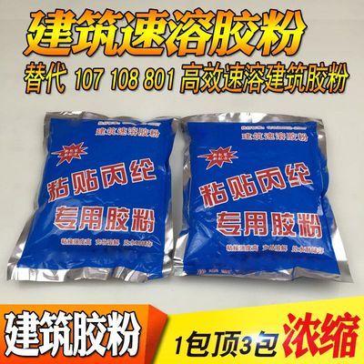 107胶水建筑防水速溶胶粉高粘度9801内墙瓷砖水泥多功能丙纶胶粉