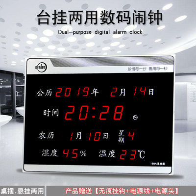 LED数码万年历电子挂钟客厅创意静音闹钟电子日历桌摆钟表夜光表