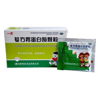 一贝 复方胃蛋白酶颗粒 10袋 用于消化不良 食欲缺乏