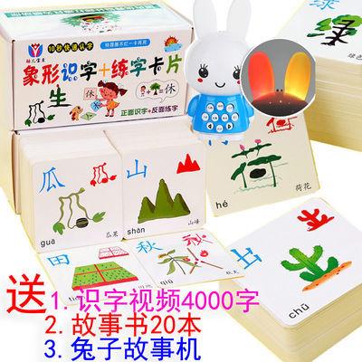 720张幼儿启蒙识字卡片3-6岁学龄前儿童学汉字象形识字看图识字卡