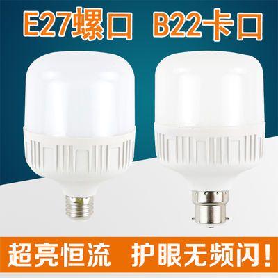 E27螺口B22卡口LED灯泡家用工厂照明节能超亮大功率白黄光球泡
