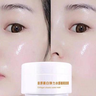 <夜间补水>玻尿酸睡眠面膜免洗美白保湿收缩毛孔抗皱紧致胶原蛋白