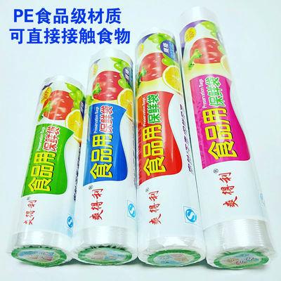 保鲜袋【200只】加厚PE材质食品袋点断袋家用袋一次性塑料连卷袋