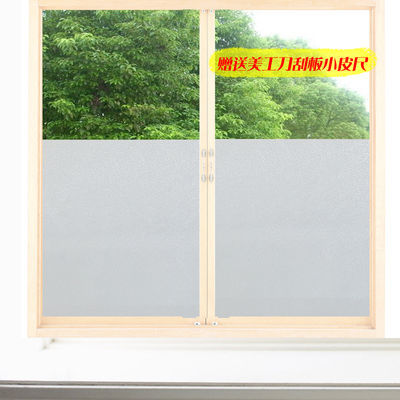 带胶磨砂玻璃贴纸透光不透明卫生间办公室玻璃纸遮光自粘窗户贴膜