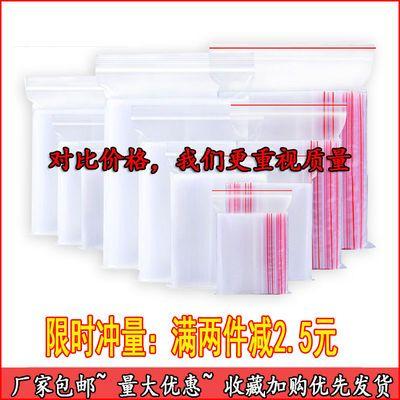 手机袋大小号PE自封袋子一次性透明包装袋收纳密封食品茶叶封口袋