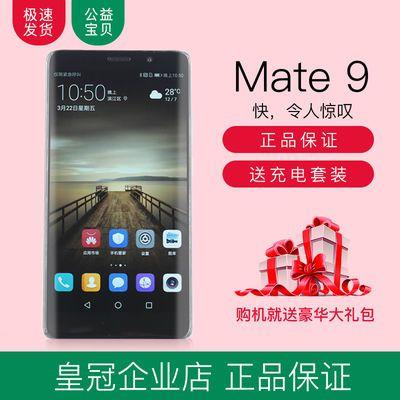 二手华为Mate 9 正品全网通大屏安卓智能指纹识别4G手机mate9Pro