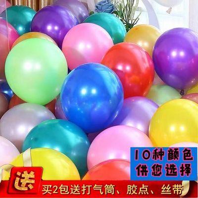 彩色珠光气球批发100个结婚礼装饰用品求婚派对免邮儿童生日布置