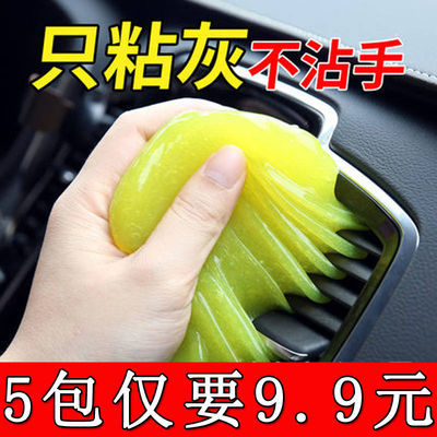 【5袋9.9】多功能清洁软胶汽车内饰清洁泥车内缝隙粘灰除尘神器