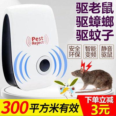 家用超声波电子灭蚊神器捕老鼠防蝇蟑螂黑科技宿舍驱蚊神器灭蚊灯