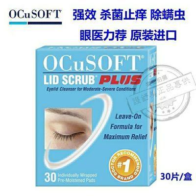 OCuSOFT奥科视光眼睑护理湿巾加强型干眼症除螨虫杀菌保湿清洁MGD