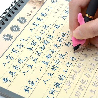 【21天练好字送笔+握笔器】名人名言三十六计弟子规成人魔幻字帖