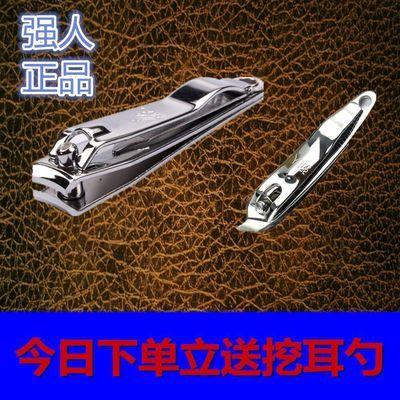 强人正品大号指甲刀单个指甲剪指甲钳套装挖耳勺钥匙扣斜口修甲刀
