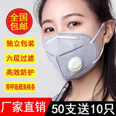 带呼吸阀防雾霾防尘PM2.5口罩男女通用防灰粉防毒【2月9日发完】