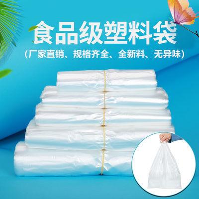 加厚白色塑料袋食品袋保鲜袋大号小号手提胶袋早点外卖打包袋批发