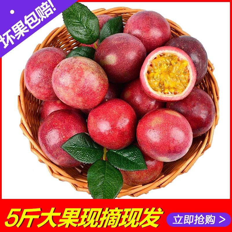 送(开果器+泡沫箱)广西百香果5斤大果鸡蛋果3斤2斤12个8个装_0