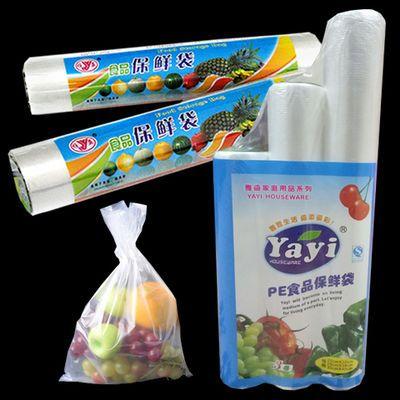 【三合一240个装】PE食品级加厚保鲜袋【买二份送小号】断点式袋
