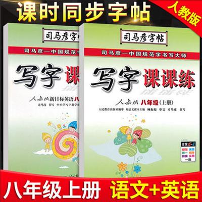 包邮司马彦字帖写字课课练人教版8八年级上册语文+英语2册人教版