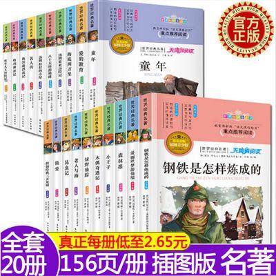 20册经典世界名著非注音 爱的教育等小学生课外阅读书籍儿童文学