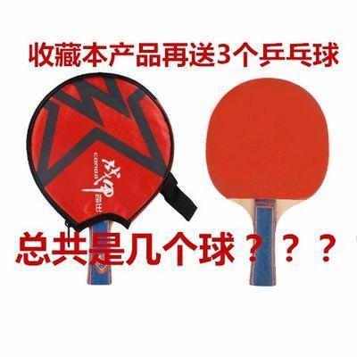 送球乒乓球拍中小学生学校训练初级乒乓拍子长柄横拍短柄直拍胶皮