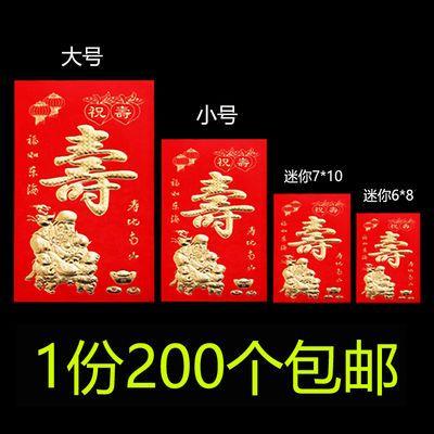 迷你寿字小红包袋老人祝寿回礼过寿生日寿宴硬纸烫金利是封批发