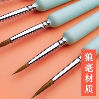 狼毫勾线笔油画水彩画笔毛笔水粉丙烯手绘特细极细描边钩线套装工
