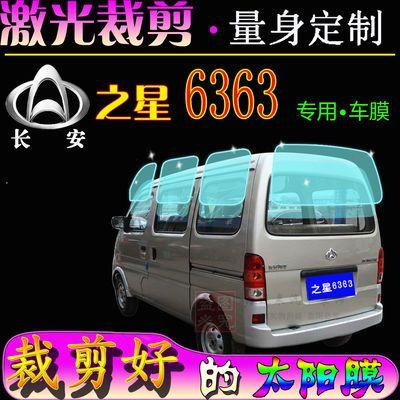 长安之星6363车窗膜6371全车隔热防爆太阳膜面包玻璃贴膜专车专用