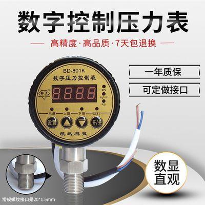 数字压力控制表压力表气压表标点数显耐震电接点水泵开关BD80负压