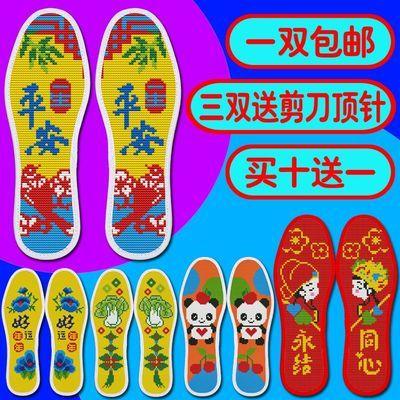 一双包邮可选图纯棉针孔十字绣鞋垫精准印花半成品绣花鞋垫带针线