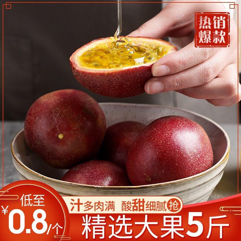 【送开果器】广西百香果5斤3/2斤12/10个水果新鲜批发_7