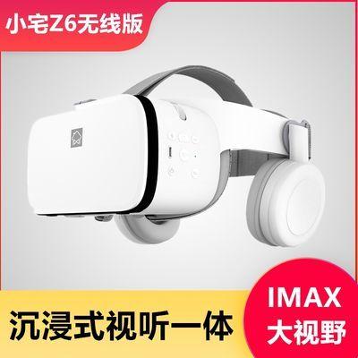 小宅Z6无线VR眼镜4D虚拟现实影院视听一体身临其境3d智能手机BOX