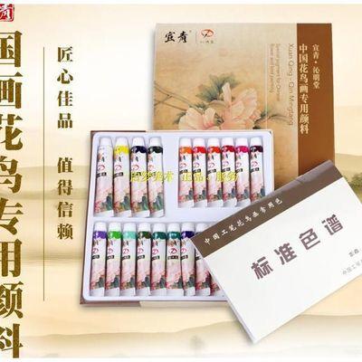 沁明堂 中国画工笔画论坛水墨画工笔画李晓明套装花鸟画专用颜料