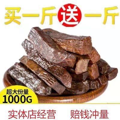 【买一送一】内蒙古特产风干肉干散装手撕独立小包装风干特产零食