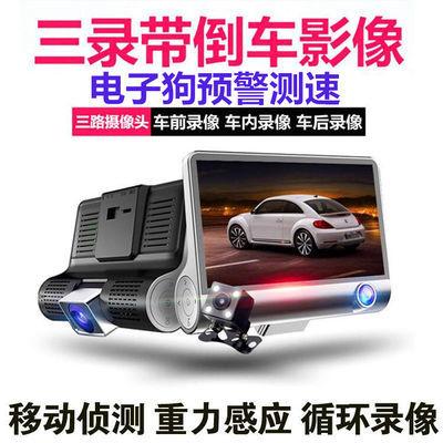 高清行车记录仪三镜头全景360度双镜头车载倒车影像电子狗一体机