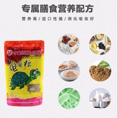 【买二送一】寸金龟粮乌龟食物饲料草龟巴西龟通用粮食亚成补钙粮