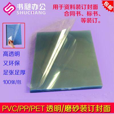 92962/书昶装订胶片装订封面纸 A3 A4 透明磨砂胶片标书塑料封皮pvc PP