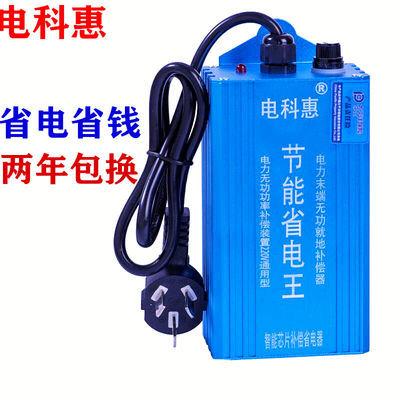 新款电科惠智能家用节电器商用省电器空调省电器非电表慢转控制器