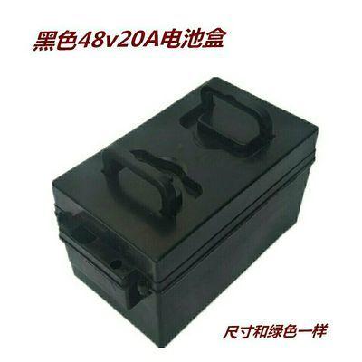 三轮车电动车电池盒48V20A电瓶盒超威天能四块电池专用电池壳