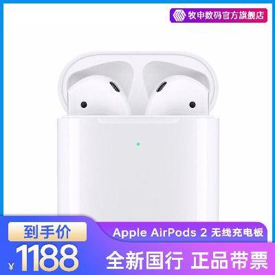 【全新国行正品带票】苹果AirPods2蓝牙无线耳机2代配无线充电盒【预售:成团后4天内发完】