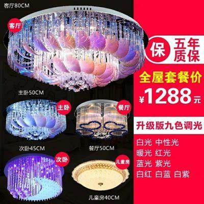 全屋灯具套餐三室两厅LED客厅灯变色圆形水晶灯主卧室灯浪漫温馨