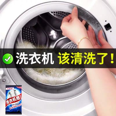 【125g大包装】洗衣机槽清洗剂除垢去污杀菌消毒滚筒洗衣机清洁剂
