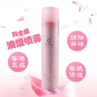 香港科士威正品香氛身体保湿喷雾香水女持久淡香腋下香体露止汗露
