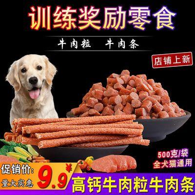 狗狗零食宠物牛肉粒牛肉条泰迪金毛通用训练奖励补钙幼犬磨牙棒