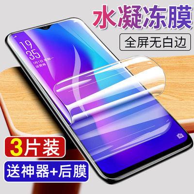 OPPO水凝膜R17 R15 K3 R9s A5 A3 R11 A9手机膜A7X钢化膜全屏R15X